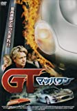 GT-マッハワン- [DVD]