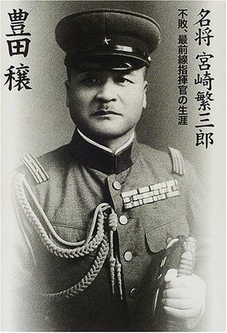 名将宮崎繁三郎―不敗、最前線指揮官の生涯
