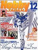 Hobby JAPAN (ホビージャパン) 2004年 12月号