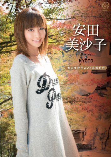 安田美沙子 One day in KYOTO [DVD]