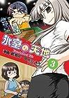 氷室の天地 Fate/school life 第3巻