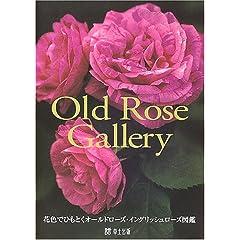 Old Rose Gallery―花色でひもとくオールドローズ・イングリッシュローズ図鑑