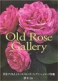 Old Rose Gallery—花色でひもとくオールドローズ・イングリッシュローズ図鑑