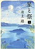 星と祭 上<星と祭> (角川文庫)