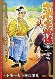 弐十手物語 鶴組編 (キングシリーズ 漫画スーパーワイド)