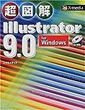 超図解 Illustrator9.0 for Windows (超図解シリーズ)