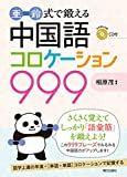 亜鈴式で鍛える 中国語コロケーション999