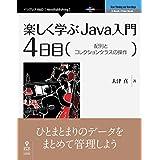 楽しく学ぶJava入門[4日目]配列とコレクションクラスの操作 (NextPublishing)