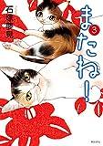 またね! (3)(書籍扱いコミックス)