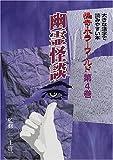 怪奇・ホラーワールド (第4巻) (大きな活字で読みやすい本)