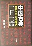 中国古典「一日一話」―世界が学んだ人生の参考書