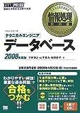 情報処理教科書 テクニカルエンジニア[データベース]2008年度版 (CD-ROM付)