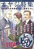b-BOY LUV / こだか 和麻 のシリーズ情報を見る