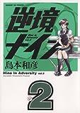 逆境ナイン(2) (サンデーGXコミックス)