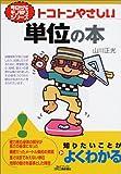 トコトンやさしい単位の本 (B&Tブックス―今日からモノ知りシリーズ)