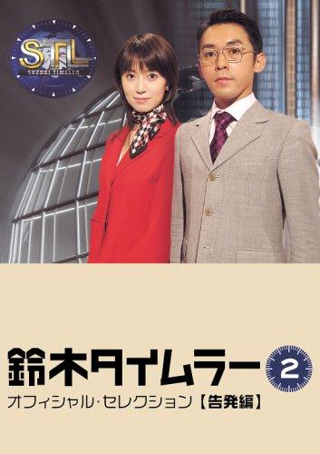 鈴木タイムラー オフィシャルセレクション Vol.2【告発編】 [DVD]