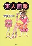 美人画報- - 安野 モヨコ