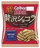 カルビー ポテトチップス贅沢ショコラ 52g×12個
