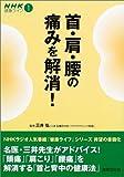 首・肩・腰の痛みを解消! (NHK健康ライフ)