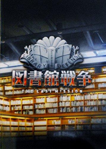 【映画パンフレット】図書館戦争?THE LAST MISSION?