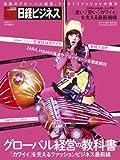 グローバル経営の教科書  「カワイイ」を支えるファッションビジネス最前線 (日経BPムック 日経ビジネス)