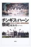 チンギス・ハーン祭祀—試みとしての歴史人類学的再構成