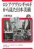 ロシア・アヴァンギャルドから見た日本美術 (ユーラシア・ブックレット)