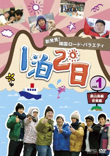 新発見!韓国ロード・バラエティ~『1泊2日』Vol.1 黒山島/安東編 [DVD]
