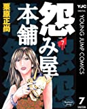 怨み屋本舗 7 (ヤングジャンプコミックスDIGITAL)