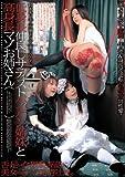 低身長仲良しサディストパイパン姉妹と高身長マゾお姉さん アンナと花子 [DVD]