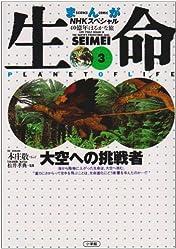 生命―40億年はるかな旅 (3) (NHKスペシャル)