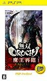 無双OROCHI 魔王再臨