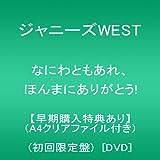【早期購入特典あり】なにわともあれ、ほんまにありがとう!(初回限定盤)(A4クリアファイル) [DVD]