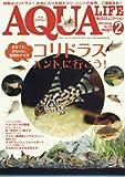 月刊アクアライフ 2016年 02 月号