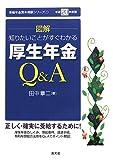 知りたいことがすぐわかる 図解 厚生年金Q&A〈平成20年度版〉 (受給年金別・相談シリーズ)