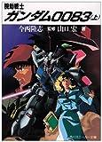 機動戦士ガンダム0083〈上〉 (角川文庫―スニーカー文庫)(全3巻)