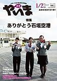 月刊やいま 2013年1/2月合併号 NO.231 (月刊やいま, 231)
