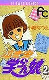 泣き虫学らん娘(2) (フラワーコミックス)