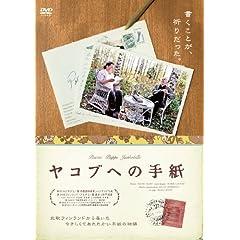 ヤコブへの手紙 [DVD]