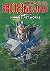 SUNRISE ART WORKS/機動戦士ガンダム第08MS小隊 OVAシリーズ (サンライズアートワークス)