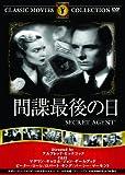 間諜最後の日 [DVD]