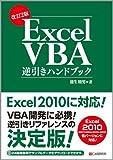 改訂2版 Excel VBA逆引きハンドブック Excel2010/2007/2003/2002/2000対応