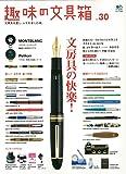趣味の文具箱 30 (エイムック 2894)
