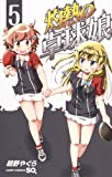 灼熱の卓球娘 5 (ジャンプコミックス)