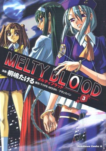 MELTY BLOOD 3 (3) (角川コミックス・エース 155-3)TYPE-MOON