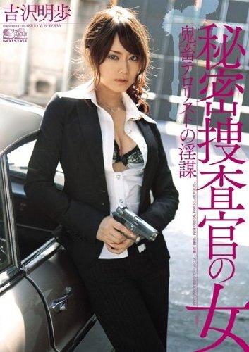 秘密捜査官の女 吉沢明歩 鬼畜テロリストの淫謀 [DVD]