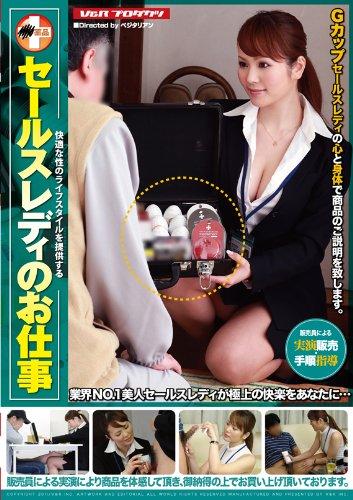 ○○薬品訪問セールスレディーのお仕事 [DVD]