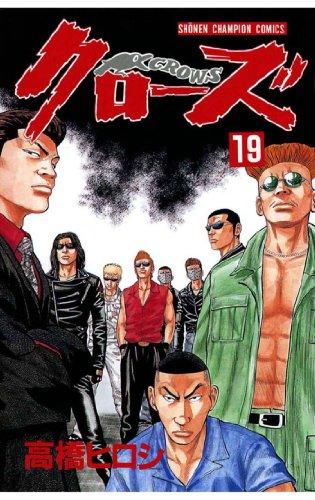 クローズ(19) (少年チャンピオン・コミックス)