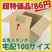 【2015】 (広告入)宅配100段ボール色 80 枚 (100サイズ 内寸377×267×284)