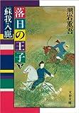 落日の王子 蘇我入鹿(下) (文春文庫)